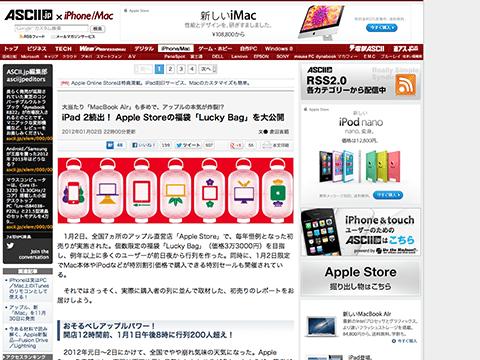 iPad 2続出! Apple Storeの福袋「Lucky Bag」を大公開 - ASCII.jp