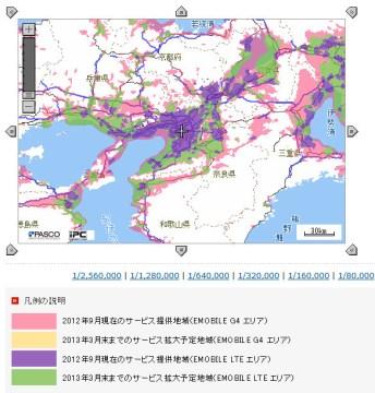 EMOBILE LTE 大阪近郊
