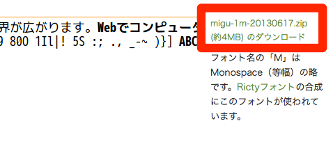 Migu 1M ダウンロード