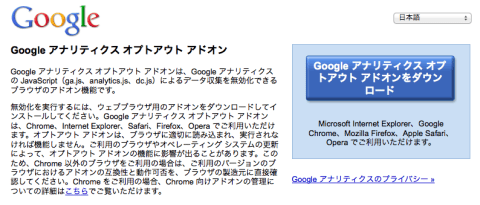 Google アナリティクス オプトアウト アドオン