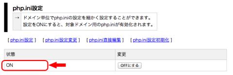 php.ini設定をONにする
