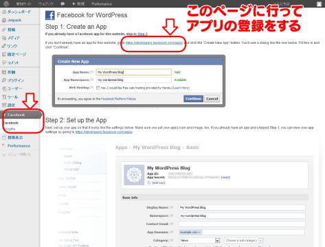 Facebook for WordPressの設定 アプリの登録