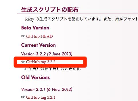 Rictyフォント生成ファイルダウンロード