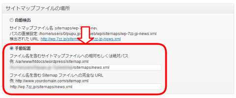 Google XML Sitemaps with Multisite support 設定
