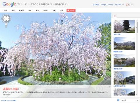 退蔵院(京都)