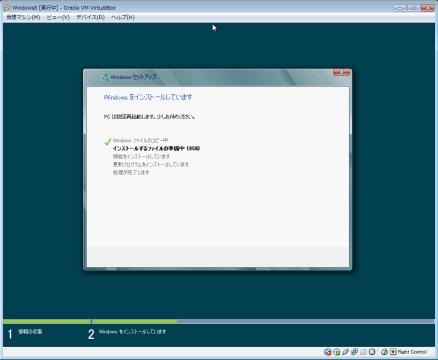 Windows8 インストール「インストール中」