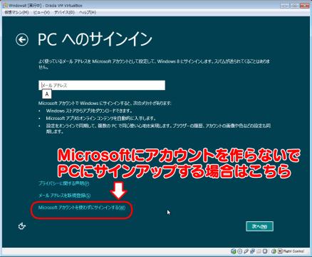 Windows8 インストール「PCへのサインイン」