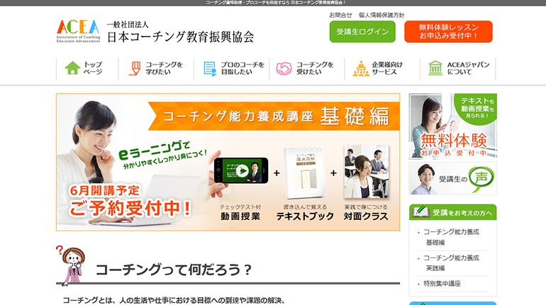一般社団法人 日本コーチング教育振興協会の公式サイトが完成しました!