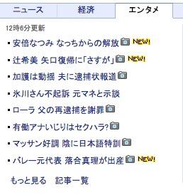 rp_Yahoo20JAPAN202014-10-25-e9318.jpg