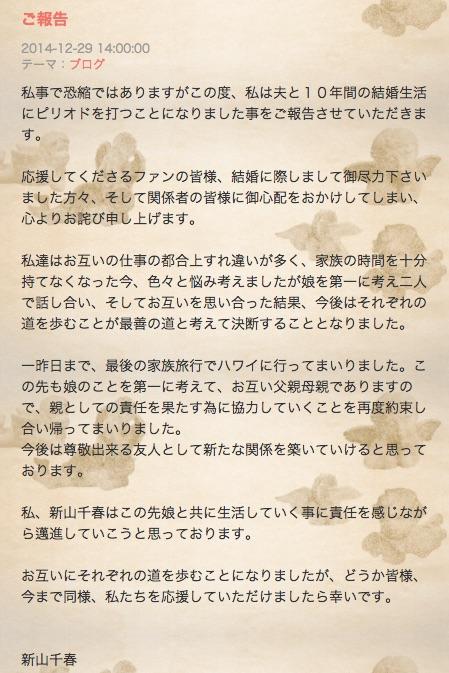 新山千春オフィシャルブログ