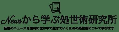 Newsから学ぶ処世術研究所-logo (2)