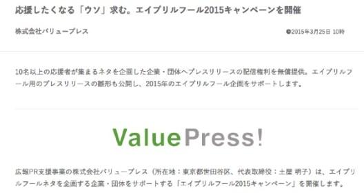 応援したくなる「ウソ」求む。エイプリルフール2015キャンペーンを開催_-_株式会社バリュープレスのプレスリリース