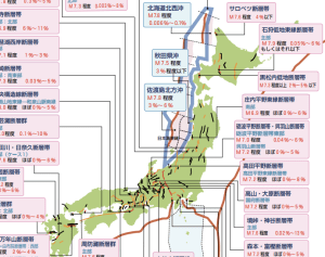 我が国の地震の将来予測_-全国地震動予測地図-_(平成22年11月)