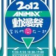 2012 Animax 動漫祭主視覺