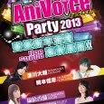 AniVoice Poster完整版檔案_1280