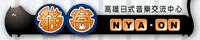貓窩NYA-ON 高雄日式音樂交流中心
