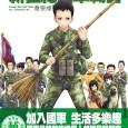 20130727新世紀國軍戰士