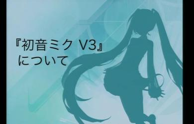 公式生放送_official(official)_lv145430587(VOCALOID新製品発表会)_timeshift1.flv_snapshot_00.51.53_[2013.07.24_20.38.11]