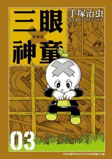 三眼神童 3(001)