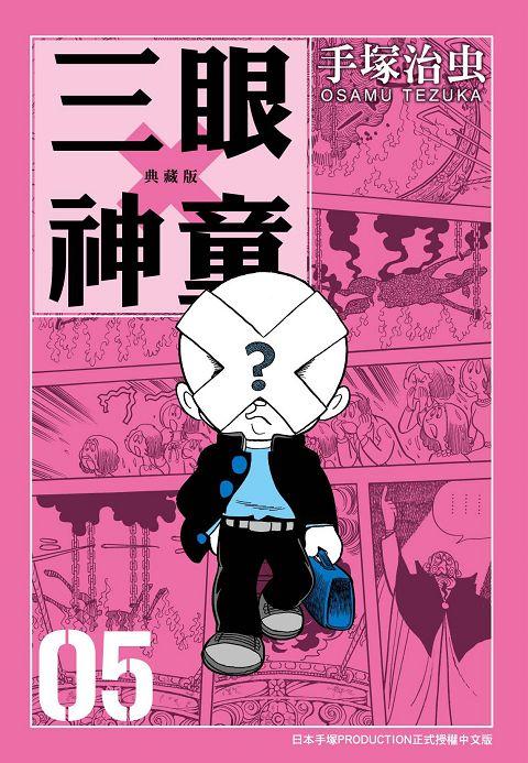 三眼神童 5(001)