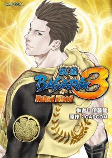 戰國BASARA3 Naked Blood(全)