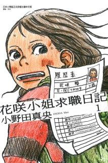 花咲小姐求職日記
