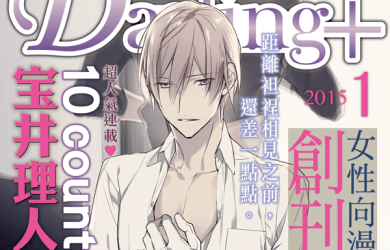 Darling+COVER_banner