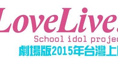 LoveLive劇場版2015台灣上映