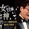 田中公平音樂會
