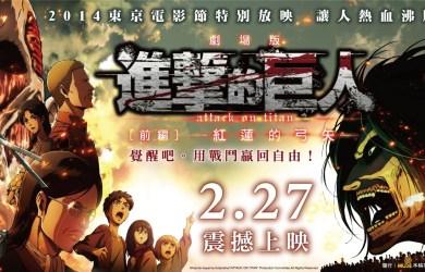進擊的巨人-劇場版〔前編〕海報2