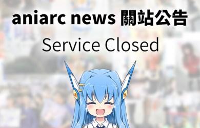 aniarc-closed