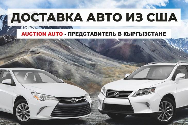 0fd9d12c9 Купить авто из США в Кыргызстане. Как это работает? — АВТОгид