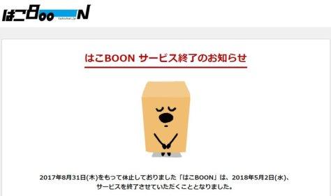 「はこBOON」ホームページ スクリーンショット