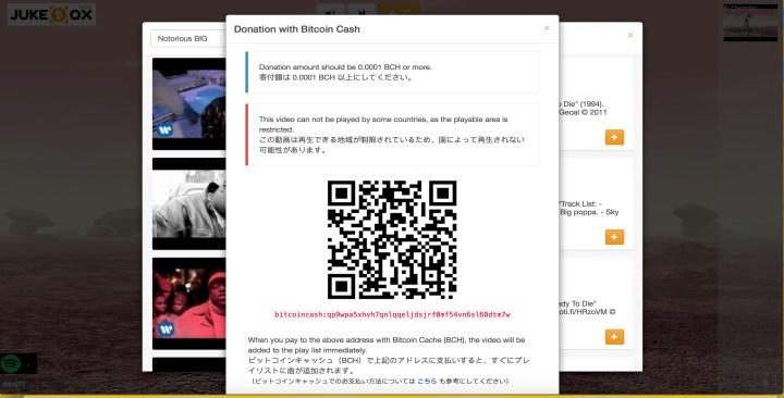 Jukeboxで音楽を再生するBitcoin Cash Influded Global Playlist