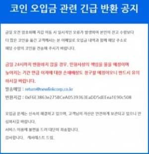 韓国暗号交換のシステムエラーにより、ユーザーに無料のコインが与えられる