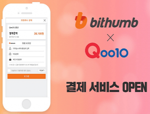 'Asia's Amazon' Starts Using Bithumb's Payment Service for Cryptocurrency Users