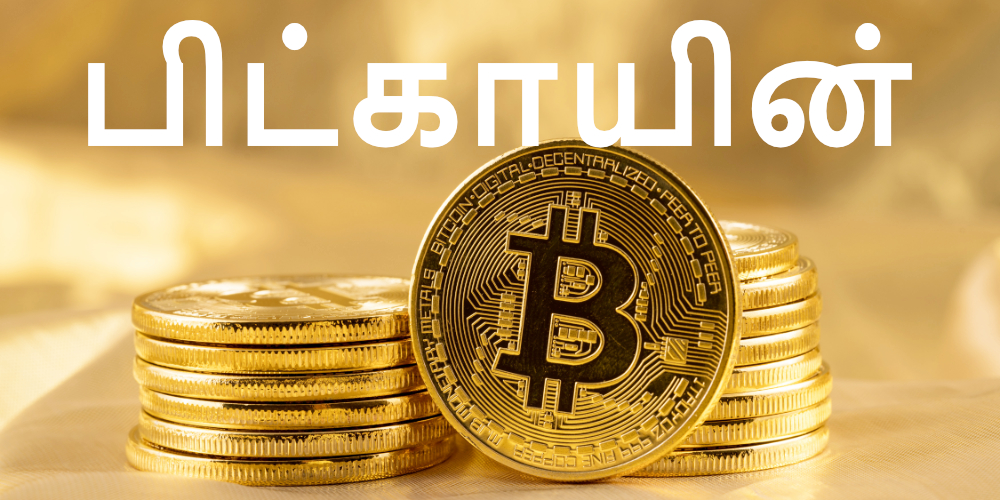 Tamil Guide: Cryptocurrency Meaning and How to Buy Bitcoin in India — Interview With Giottus