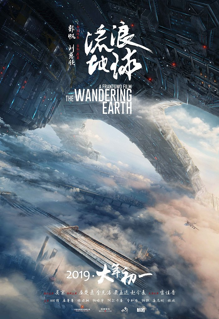 The Wandering Earth Floats To No 1 At Chinese Box