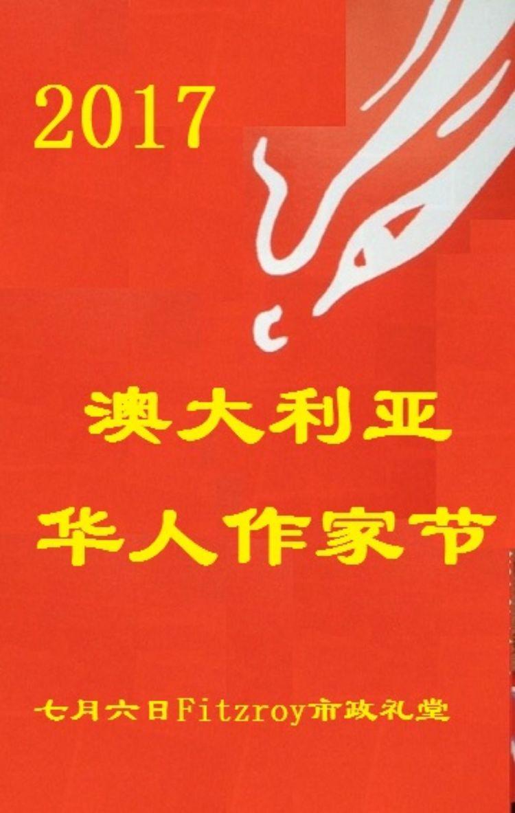 2017 оны Австралийн Хятад зохиолчдын наадам эхлэх гэж байна