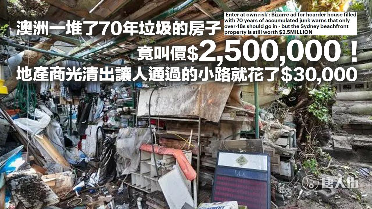 澳洲一堆了70年垃圾的房子竟叫價$2,500,000!地產商光清出讓人通過的小路就花了$30,000