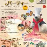 のいちの森のスイーツパーティー!高知県内の洋菓子店やカフェが出張販売!