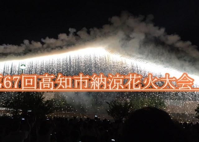 第67回高知市納涼花火大会!
