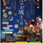 高知城 夏のお城まつり2017!7月14日~7月17日の4日間開催!