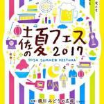 土佐の夏フェス2017!7月22.23日に鏡川河畔みどりの広場で開催!