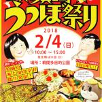第4回 うつぼ祭り!2年ぶりに開催!