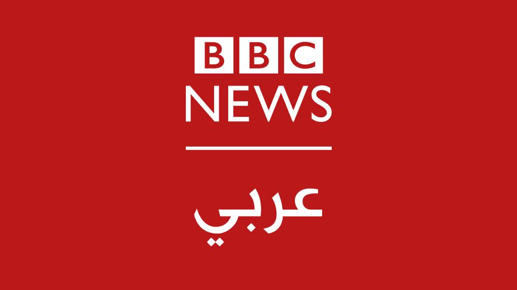 الرئيسية Bbc News Arabic