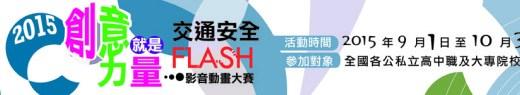 2015「創意就是力量」交通安全FLASH影音動畫大賽