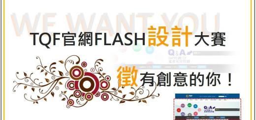 TQF 官網 FLASH 設計大賽 : WE WANT YOU!