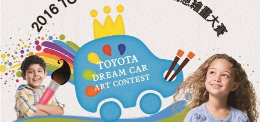 第十屆TOYOTA全球夢想車創意繪畫大賽