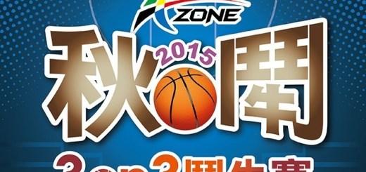 2015 A-ZONE 秋季 3 on 3鬥牛賽